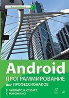 Android. Програмування для професіоналів. 3-е видання