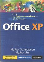 Эффективная работа. Office XP