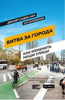 Битва за города: Как изменить наши улицы