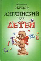 Английский для детей + CD