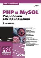 PHP и MySQL. Разработка веб-приложений (6-изд.)