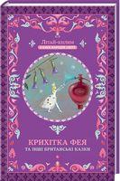 Крихітка фея та інші британські казки