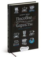 «Посібник професійного баристи. Експертне керівництво з приготування еспресо та кави» Скотта Рав. Друге видання