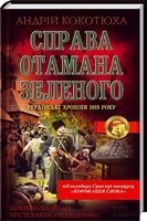 СПРАВА ОТАМАНА ЗЕЛЕНОГО Українські хроніки 1919 року