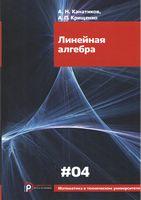 Линейная алгебра (4-е издание)