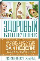 Здоровый кишечник: обновить организм и сбросить вес за 4 недели. Подробный план!
