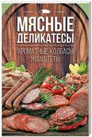 Мясные деликатесы:ароматные колбасы и паштеты.
