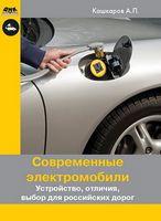 Современные электромобили. Устройство, отличия, выбор для российских дорог