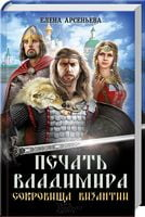 Печать Владимира. Сокровища Византии