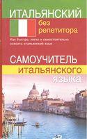 Итальянский без репетитора. Самоучитель итальянского языка