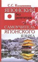 Японский без репетитора. Самоучитель японского языка