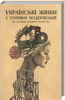 Українські жінки у горнилі модернізації