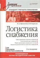 Логистика снабжения: Учебник для вузов. 2-е изд. Стандарт третьего поколения