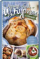 Лучшие блюда из курицы и потрошков. Жарим, тушим, варим, запекаем