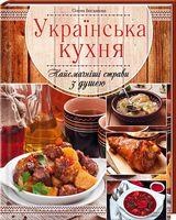 Українська кухня. Найсмачніші страви з душею