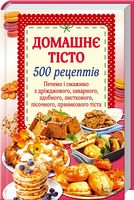 Домашнє тісто. 500 рецептів.Печемо і смажимо з дріжджов., заварн.,здобн.,листкового,пісочн.,пряникового тіста