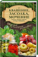 Квашение, засолка, мочение. Капуста, яблоки, абрузы, огурцы, помидоры