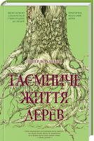 Таємниче життя дерев