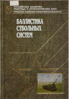 Баллистика ствольных систем. Справочная библиотека разработчика-исследователя