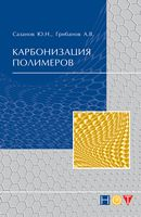Карбонизация полимеров