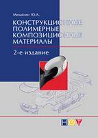 Конструкционные полимерные композиционные материалы. 2-е изд.