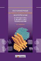Полимерные композиционные материалы: структура, свойства, технология 4-е исправленное и дополненное издание