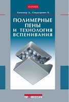 Полимерные пены и технологии вспенивания