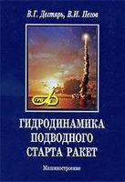 Гидродинамика подводного старта ракет
