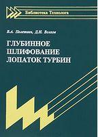 Глубинное шлифование лопаток турбин (Библиотека технолога)