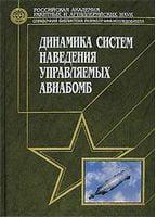 Динамика систем наведения управляемых авиабомб. Справочная библиотека разработчика-исследователя.