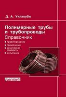 Полимерные трубы и трубопроводы