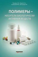 Полимеры - носители биологически активных веществ