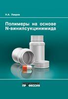 Полимеры на основе N-винилсукцинимида