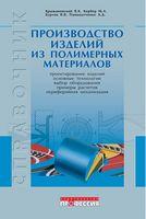 Производство изделий из полимерных материалов
