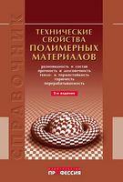 Технические свойства полимерных материалов: справочник. 2-е изд., дополненное