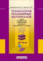 Технология полимерных материалов