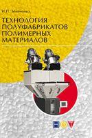 Технология полуфабрикатов полимерных материалов
