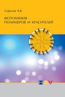 Фотохимия полимеров и красителей