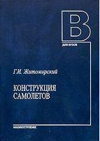 Конструкция самолетов: учебник