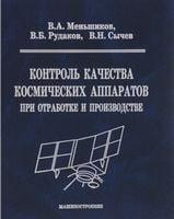 Контроль качества космических аппаратов при отработке и производстве. Оптимизация и управление рисками