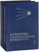 Космонавтика и ракетно-космическая промышленность. В 2-х книгах. Кн.1 Зарождение и становление (1946-1975) Кн. 2. Развитие отрасли (1976-1992). Сотрудничество в космосе. Продается в комплекте из 2 книг