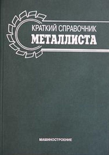 Телефонный справочник минска
