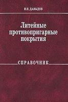 Литейные противопригарные покрытия:справочник