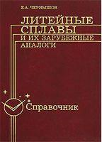 Литейные сплавы и их зарубежные аналоги: справочник
