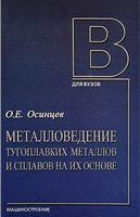 Металловедение тугоплавких металлов и сплавов на их основе: учеб. пособие для вузов