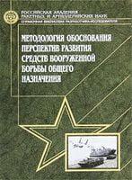 Методология обоснования перспектив развития средств вооруженной борьбы общего назначения. Библиотека разработчика-исследователя.