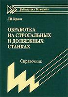 Обработка на строгальных и долбежных станках: справочник