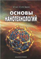 Основы нанотехнологий