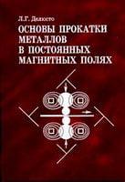 Основы прокатки металлов в постоянных магнитных полях