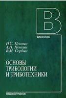 Основы трибологии и триботехники: учебное пособие